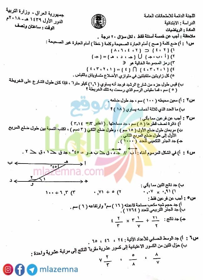 تحميل كتاب الرياضيات للصف السادس الابتدائي
