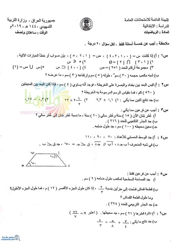 رياضيات الصف الرابع الابتدائي 2020