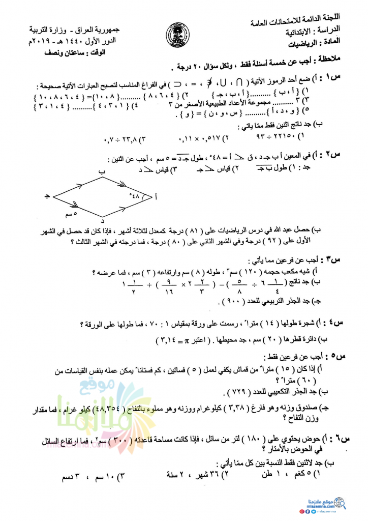 كتاب رياضيات سادس ابتدائي 2019