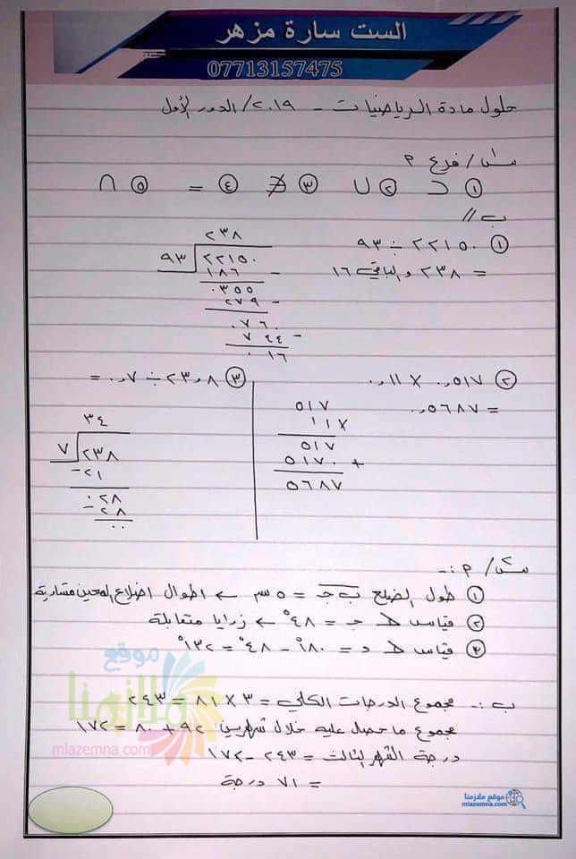 حل كتاب العلوم للصف الثالث الابتدائي pdf