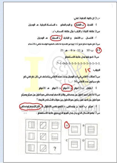 إضافي الهجرة تلغي اختبارات Iq بالعربي واجابتها Thibaupsy Fr