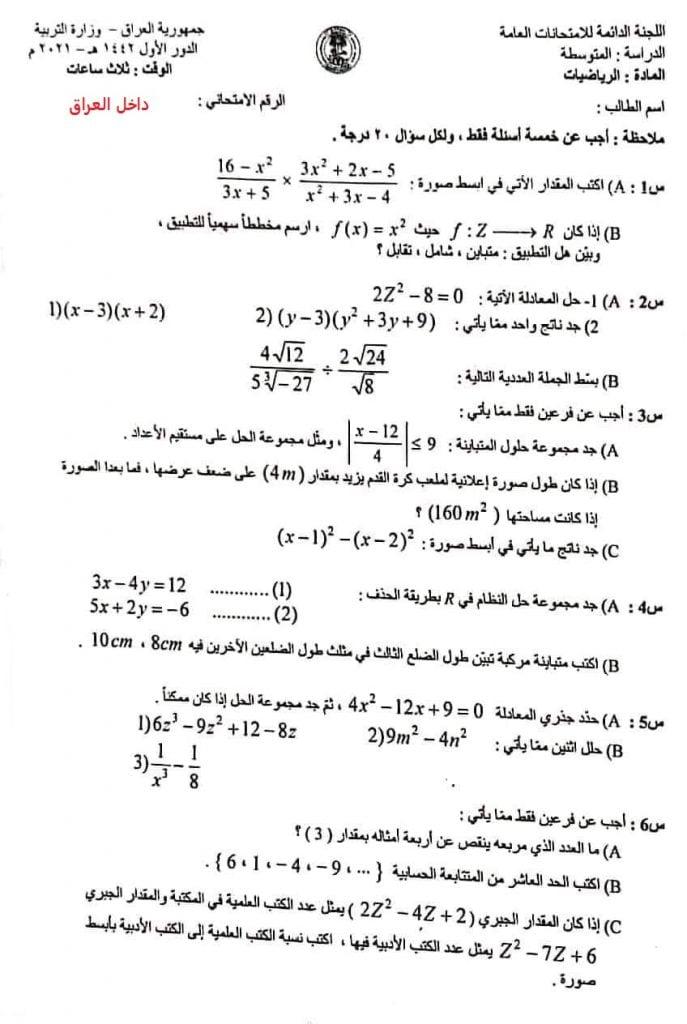 اسئلة رياضيات ثالث متوسط 2021 دور اول وزاري