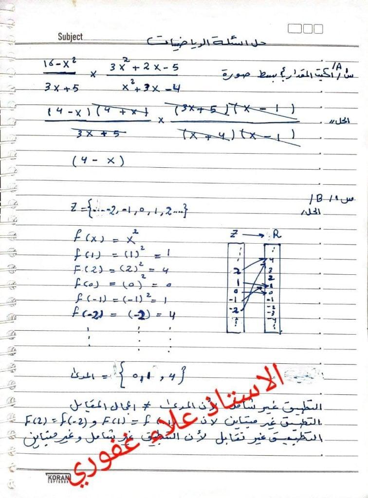 حل اسئلة الرياضيات الثالث المتوسط الدور الاول 2021